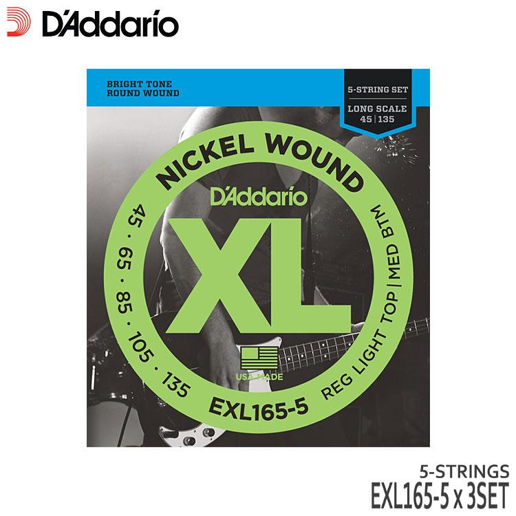 5弦ベース弦 ダダリオ 45-105 EXL165-5 3セット レギュラーライトトップ/ミディアムボトム D'Addario【メール便送料無料】