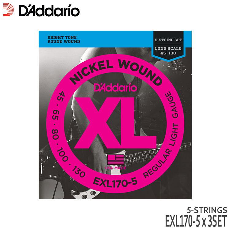 5弦ベース弦 ダダリオ 45-130 EXL170-5 3セット レギュラーライト D'Addario【メール便送料無料】
