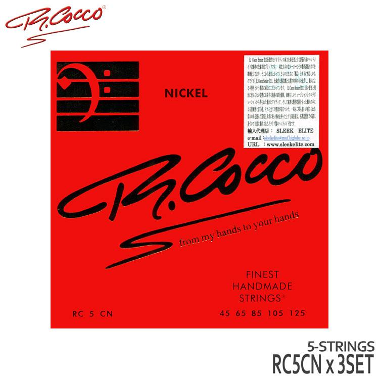 5弦ベース弦 リチャードココ 45-125 RC5CN 3set ニッケル弦 Richard Cocco【ラッキーシール対応】