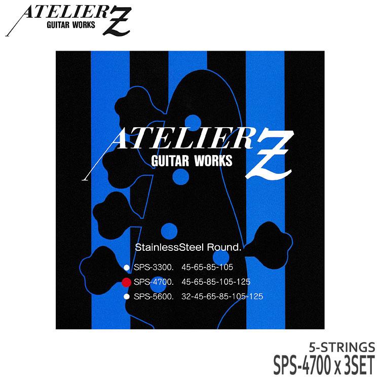 5弦ベース弦 アトリエZ 45-125 SPS-4700 3セット ステンレス弦 SPS4700 AtelierZ【ラッキーシール対応】