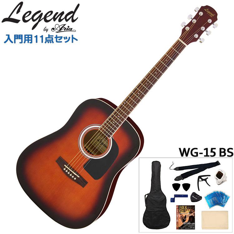 在庫あります【アコギ11点セット】Legend アコースティックギター WG-15 BS レジェンド フォークギター 入門 初心者 WG15【ラッキーシール対応】