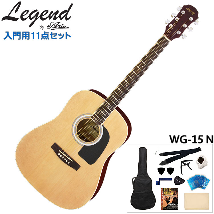在庫あります【アコギ11点セット】Legend アコースティックギター WG-15 N レジェンド フォークギター 入門 初心者 WG15【ラッキーシール対応】