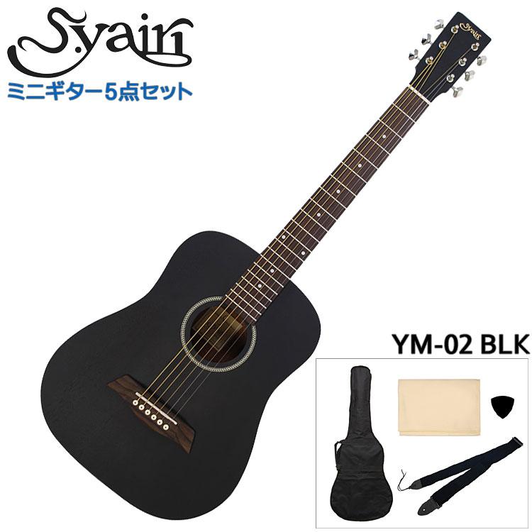 在庫あります■S.Yairi ミニアコースティックギター シンプル5点セット YM-02 BLK ブラック S.ヤイリ ミニギター【ラッキーシール対応】