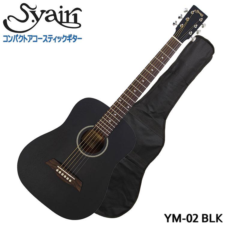 在庫あります【ソフトケース付】S.Yairi ミニアコースティックギター YM-02 BLK ブラック S.ヤイリ ミニギター【ラッキーシール対応】