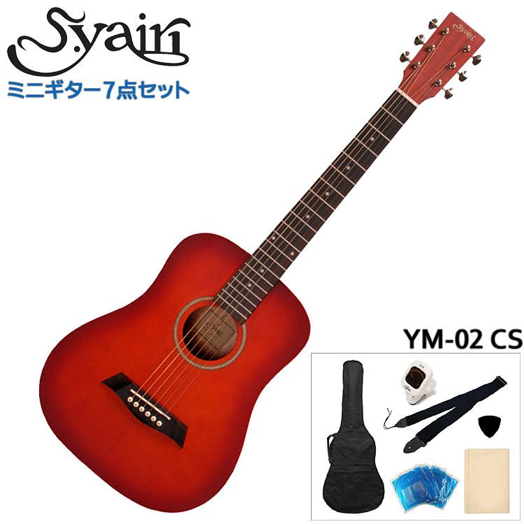 在庫あり【送料無料】S.Yairi ミニアコースティックギター 初心者7点セット YM-02 CS チェリーサンバースト S.ヤイリ ミニギター