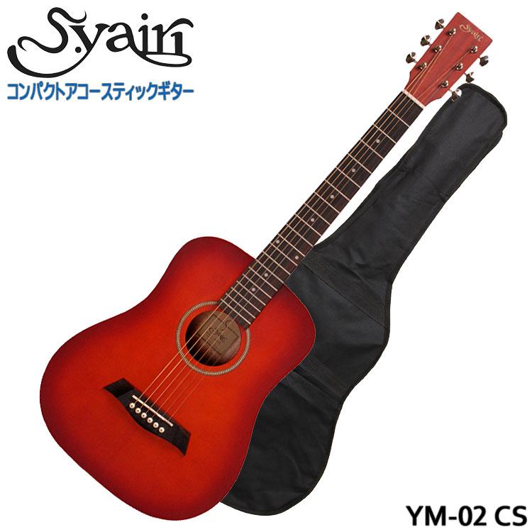 在庫あります【ソフトケース付】S.Yairi ミニアコースティックギター YM-02 CS チェリーサンバースト S.ヤイリ ミニギター