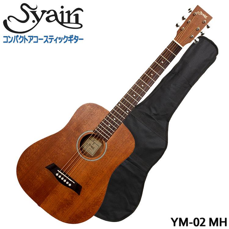 在庫あります【ソフトケース付】S.Yairi ミニアコースティックギター YM-02 MH マホガニー S.ヤイリ ミニギター【ラッキーシール対応】