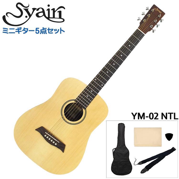 在庫あります■S.Yairi ミニアコースティックギター シンプル5点セット YM-02 NTL ナチュラル S.ヤイリ ミニギター【ラッキーシール対応】