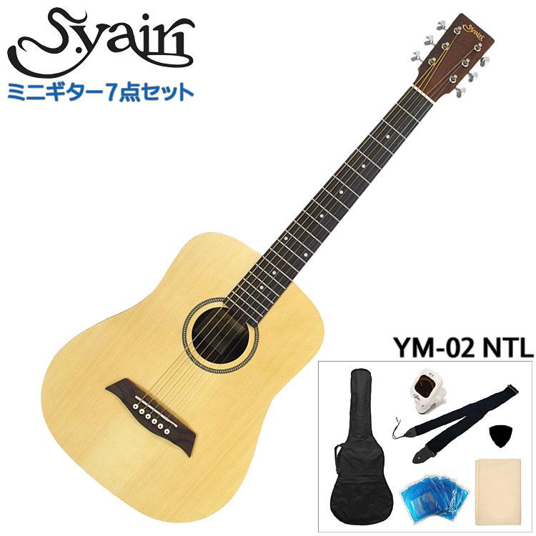 在庫あり【送料無料】S.Yairi ミニアコースティックギター 初心者7点セット YM-02 NTL ナチュラル S.ヤイリ ミニギター