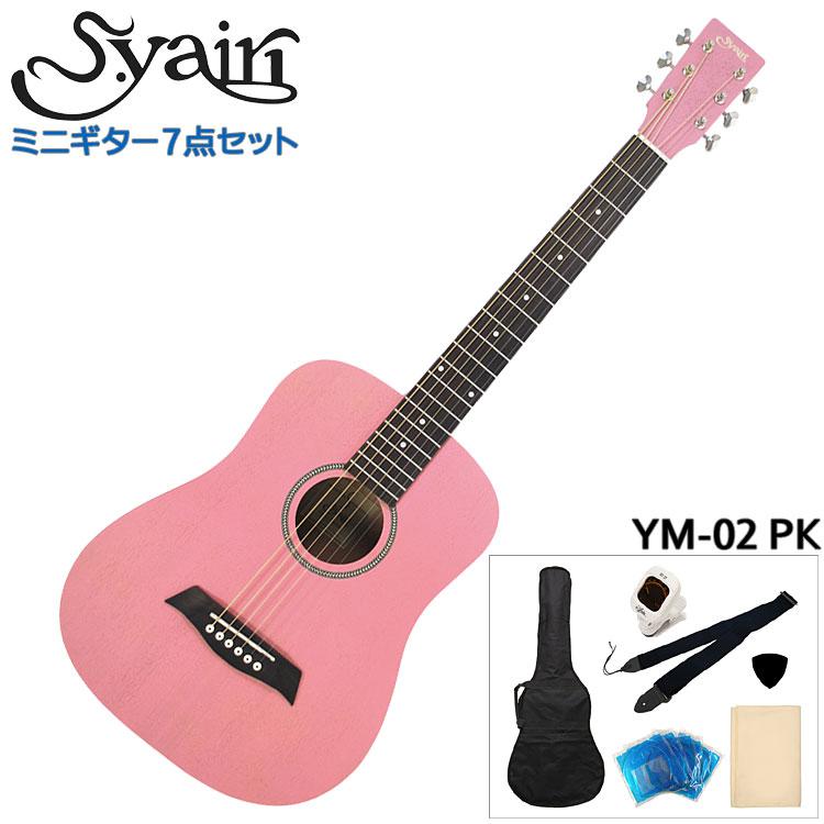 在庫あります■S.Yairi ミニアコースティックギター 初心者7点セット YM-02 PK ピンク S.ヤイリ ミニギター【ラッキーシール対応】