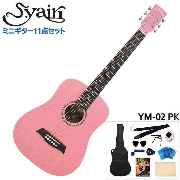 在庫あります■S.Yairi ミニアコースティックギター 充実11点セット YM-02 PK ピンク S.ヤイリ ミニギター【ラッキーシール対応】