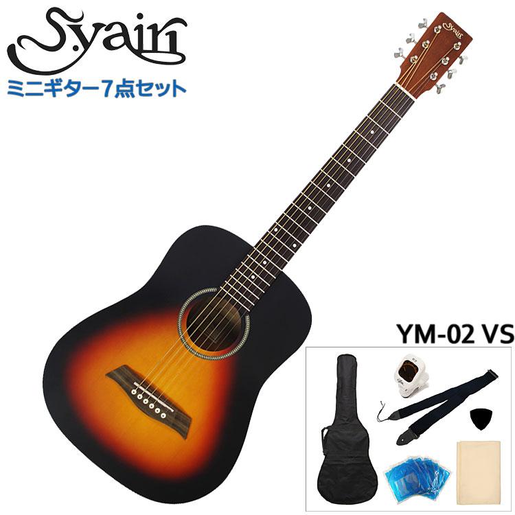 在庫あります■S.Yairi ミニアコースティックギター 初心者7点セット YM-02 VS ビンテージサンバースト S.ヤイリ ミニギター【ラッキーシール対応】
