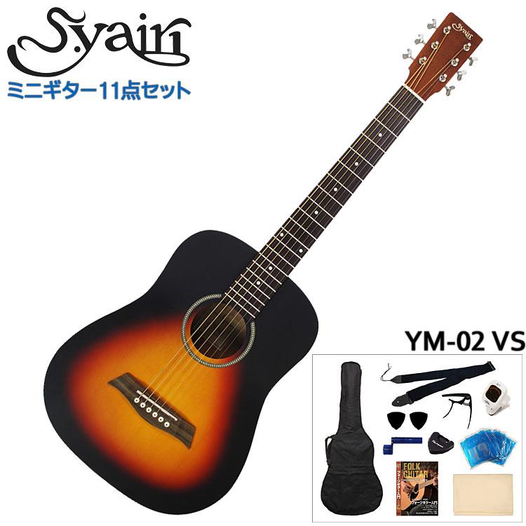 在庫あり【送料無料】S.Yairi ミニアコースティックギター 充実11点セット YM-02 VS ビンテージサンバースト S.ヤイリ ミニギター