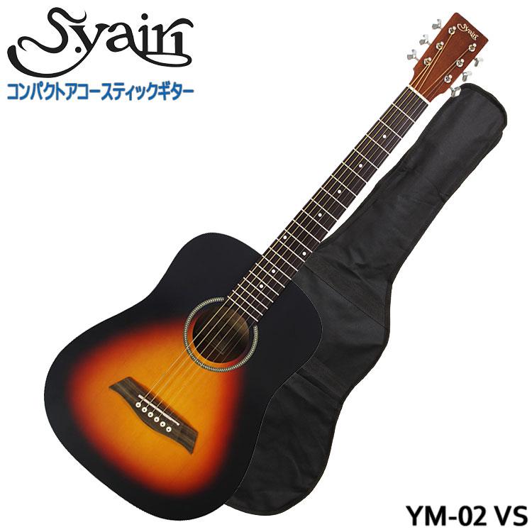 【ソフトケース付】S.Yairi ミニアコースティックギター YM-02 VS ビンテージサンバースト S.ヤイリ ミニギター