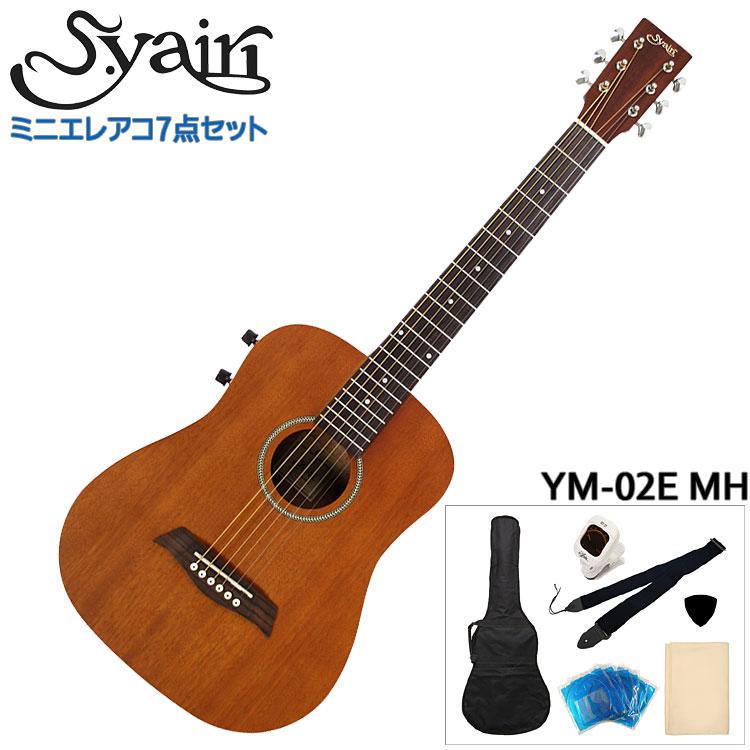 【送料無料】S.Yairi ミニエレクトリックアコースティックギター 入門7点セット YM-02E MH マホガニー S.ヤイリ 子供用ミニギター