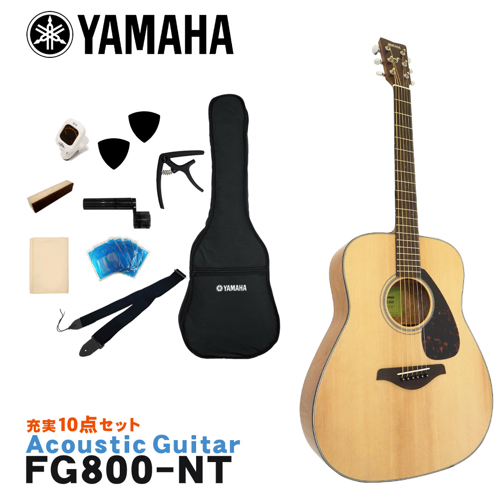 YAMAHA アコースティックギター 入門10点セット FG800 NT ヤマハ 入門用【ラッキーシール対応】