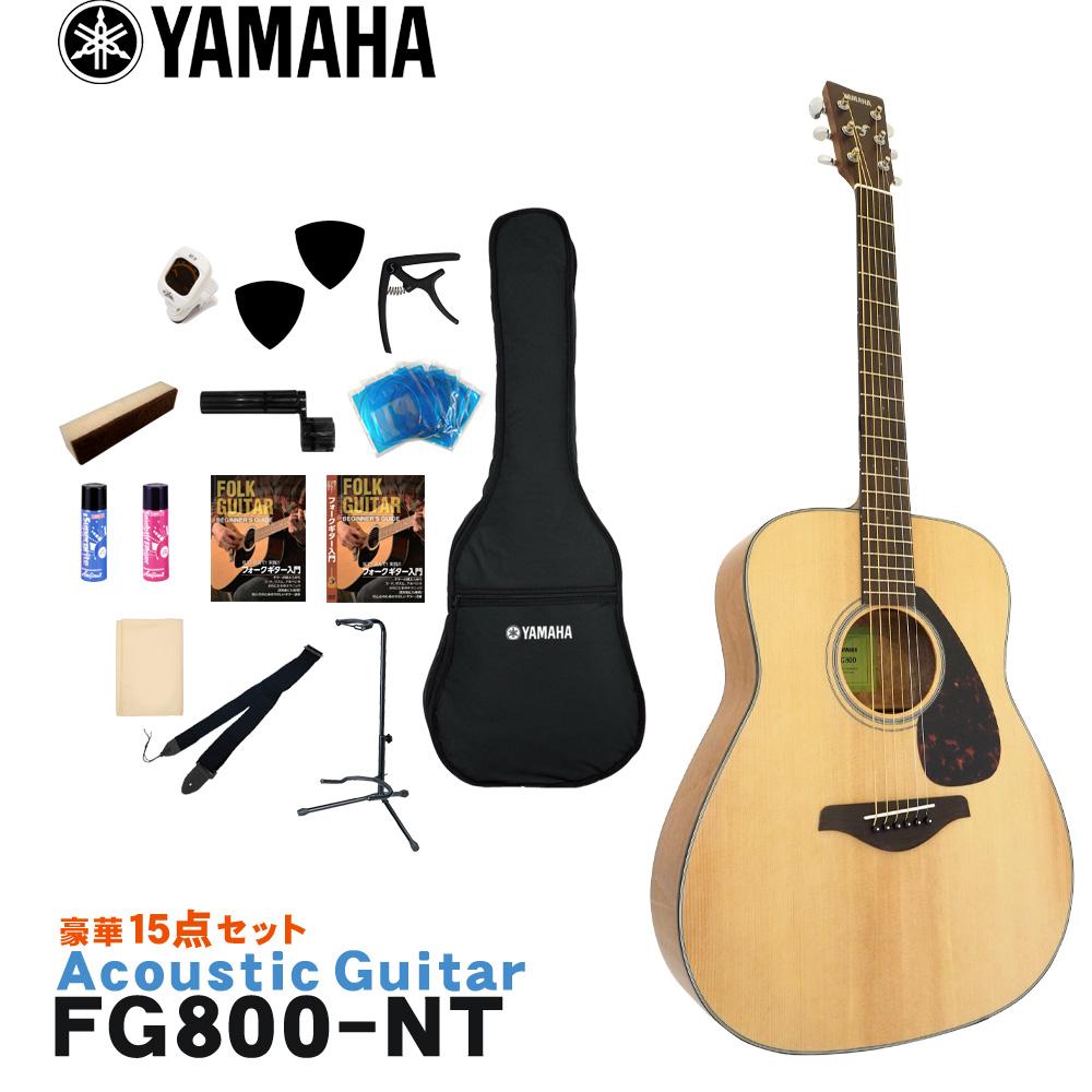 YAMAHA アコースティックギター 充実15点セット FG800 NT ヤマハ 入門用【ラッキーシール対応】