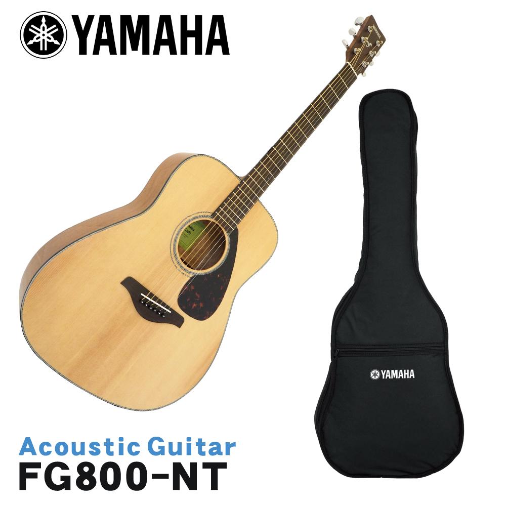 在庫あり■YAMAHA アコースティックギター FG800 NT ヤマハ フォークギター 入門 初心者【ラッキーシール対応】