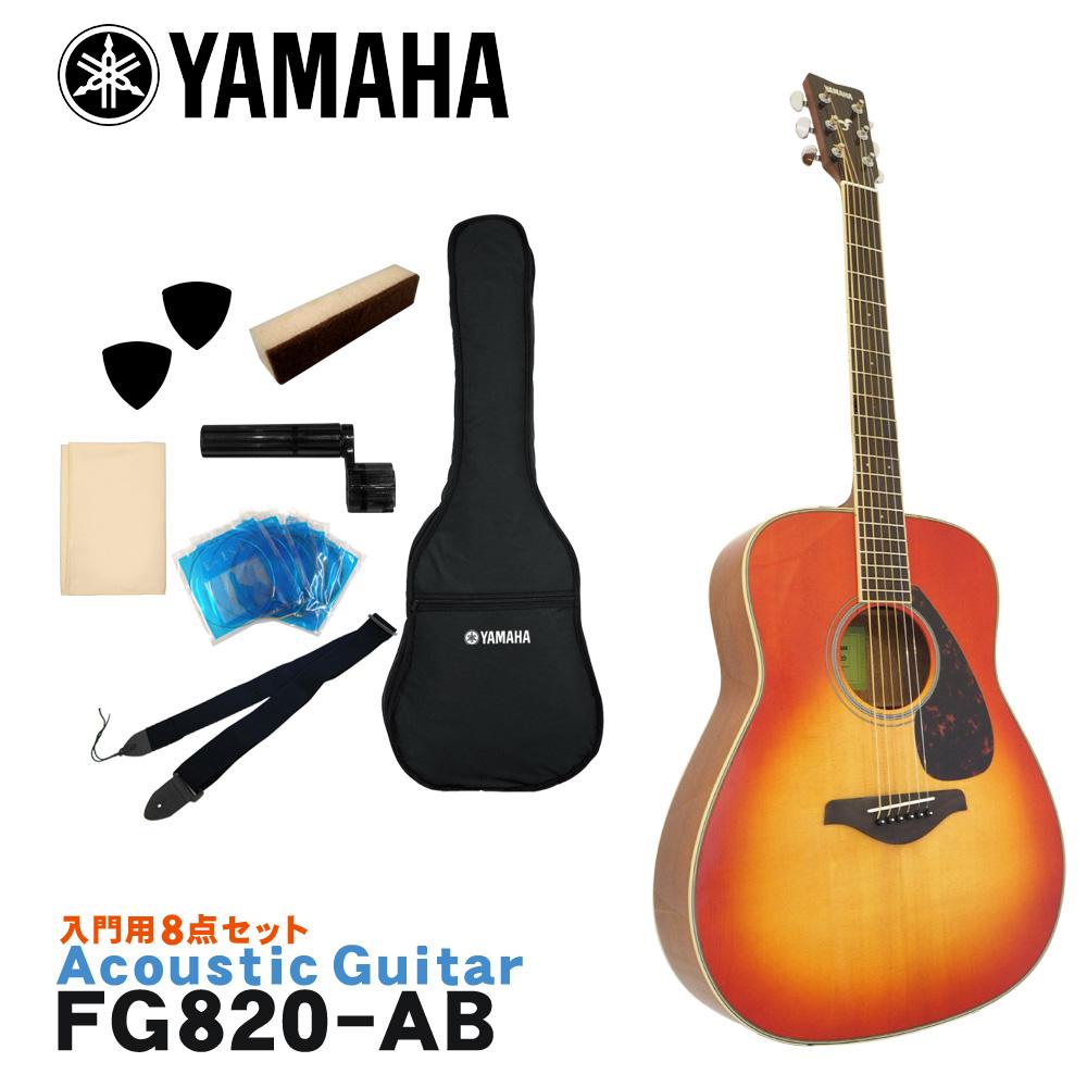 YAMAHA アコースティックギター シンプル8点セット FG820 AB ヤマハ 入門用【ラッキーシール対応】