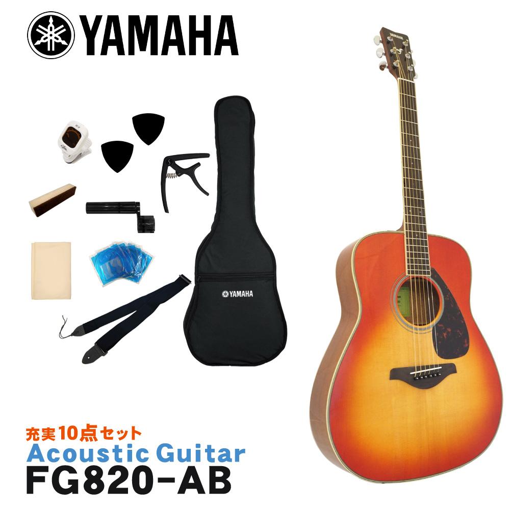 YAMAHA アコースティックギター 入門10点セット FG820 AB ヤマハ 入門用【ラッキーシール対応】