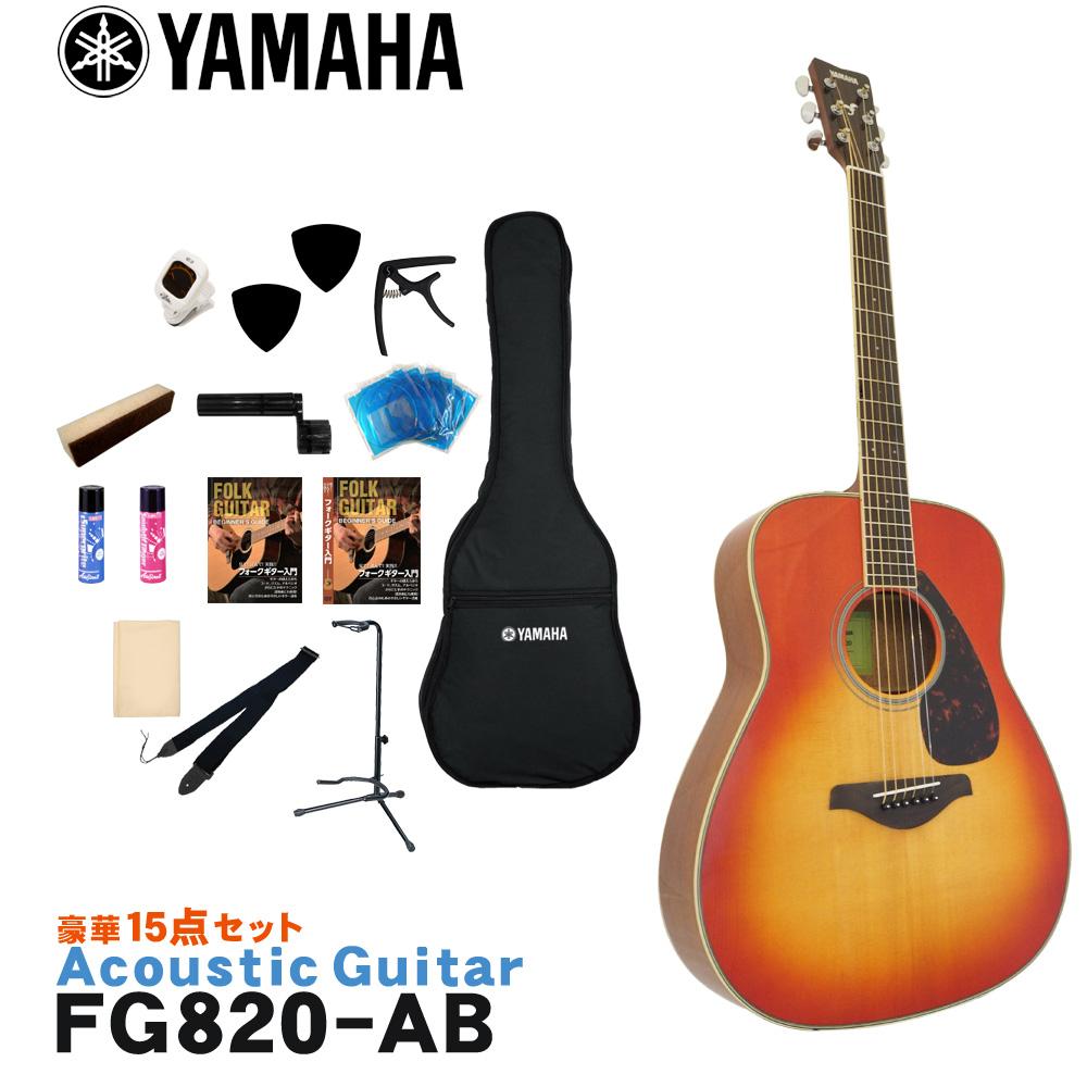 【送料無料】YAMAHA アコースティックギター 充実15点セット FG820 AB ヤマハ 入門用【ラッキーシール対応】