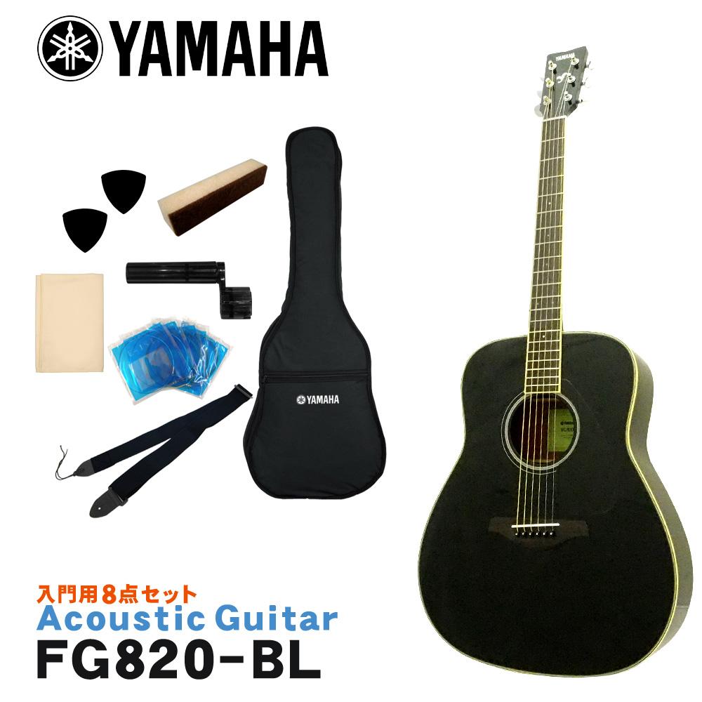 【送料無料】YAMAHA アコースティックギター シンプル8点セット FG820 BL ヤマハ 入門用【ラッキーシール対応】