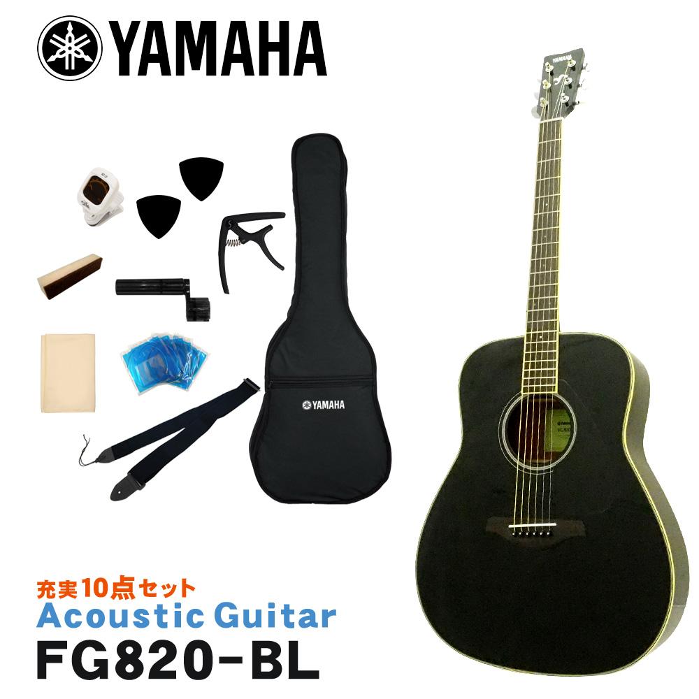 YAMAHA アコースティックギター 入門10点セット FG820 BL ヤマハ 入門用【ラッキーシール対応】
