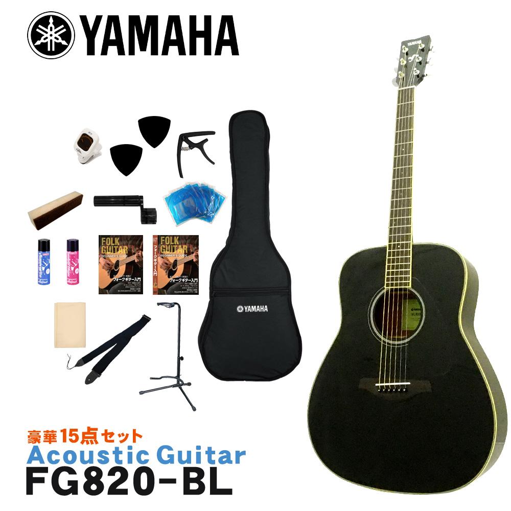 YAMAHA アコースティックギター 充実15点セット FG820 BL ヤマハ 入門用【ラッキーシール対応】