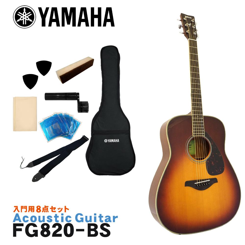 【送料無料】YAMAHA アコースティックギター シンプル8点セット FG820 BS ヤマハ 入門用【ラッキーシール対応】