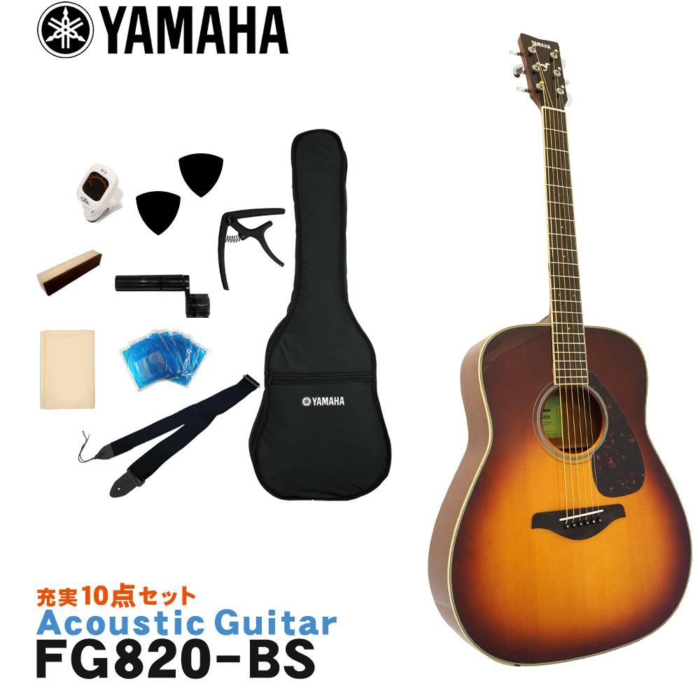 YAMAHA アコースティックギター 入門10点セット FG820 BS ヤマハ 入門用【ラッキーシール対応】