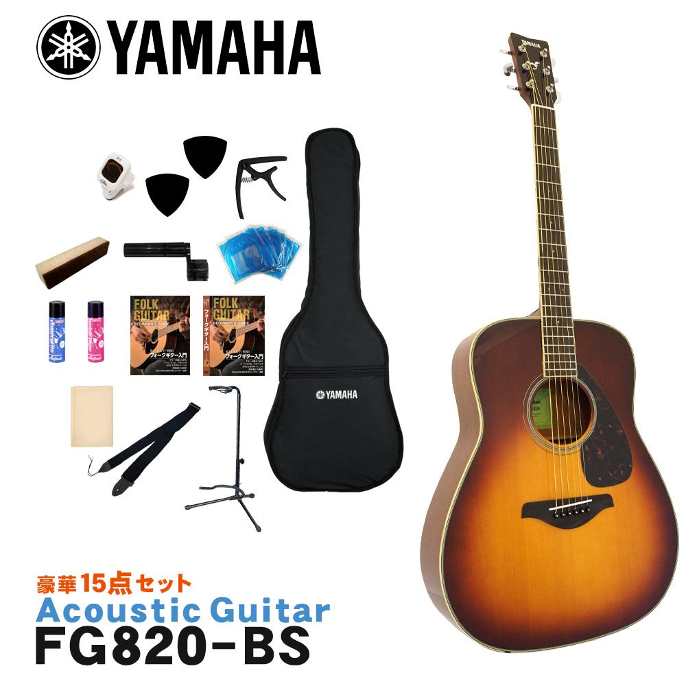 YAMAHA アコースティックギター 充実15点セット FG820 BS ヤマハ 入門用【ラッキーシール対応】
