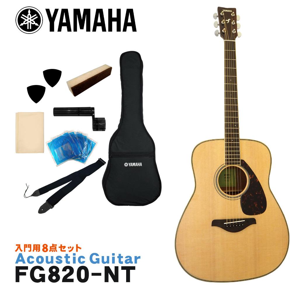YAMAHA YAMAHA アコースティックギター シンプル8点セット ヤマハ FG820 NT ヤマハ FG820 入門用【ラッキーシール対応】, リンナイスタイル:83f740f4 --- data.gd.no