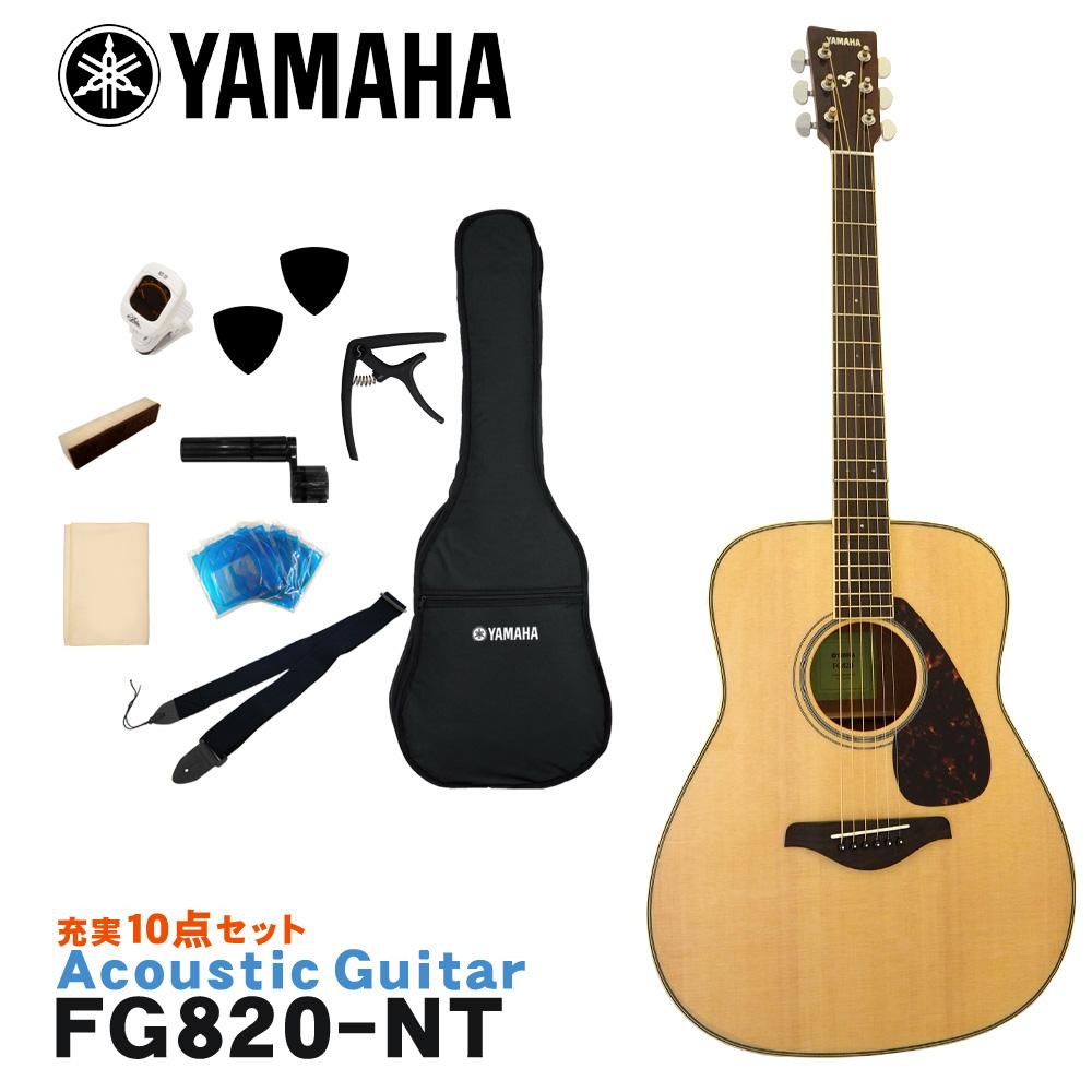 YAMAHA アコースティックギター 入門10点セット FG820 NT ヤマハ 入門用【ラッキーシール対応】
