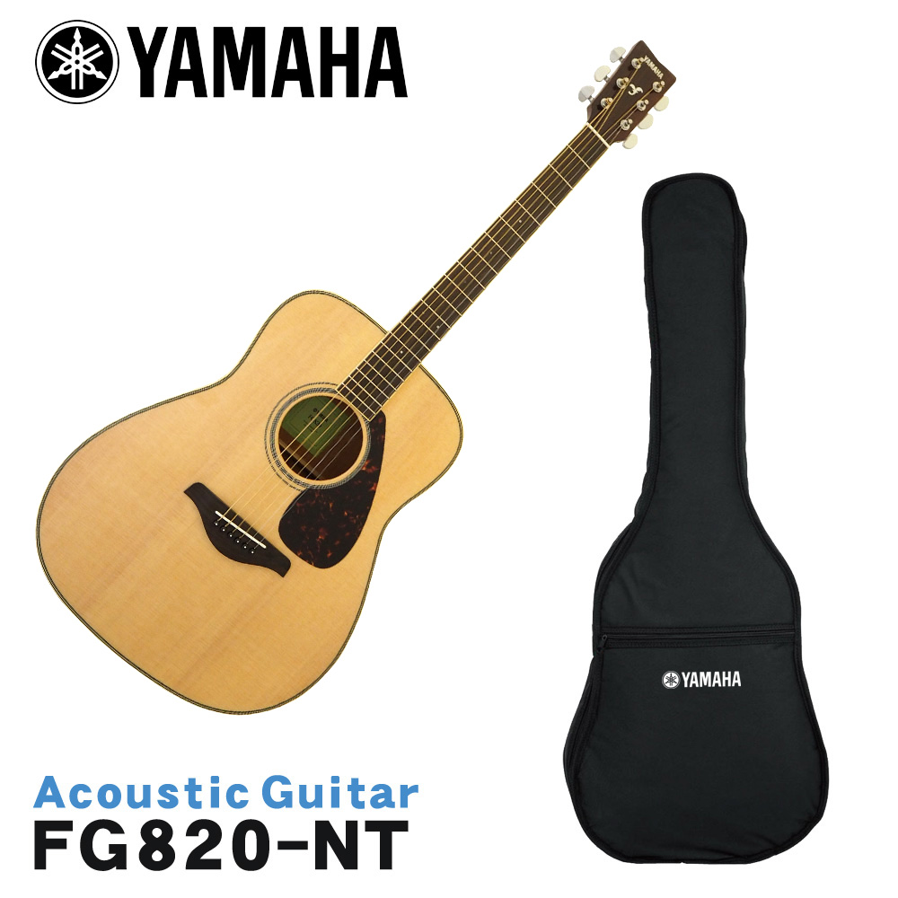 在庫あります【送料無料】YAMAHA アコースティックギター FG820 NT ヤマハ フォークギター 入門 初心者