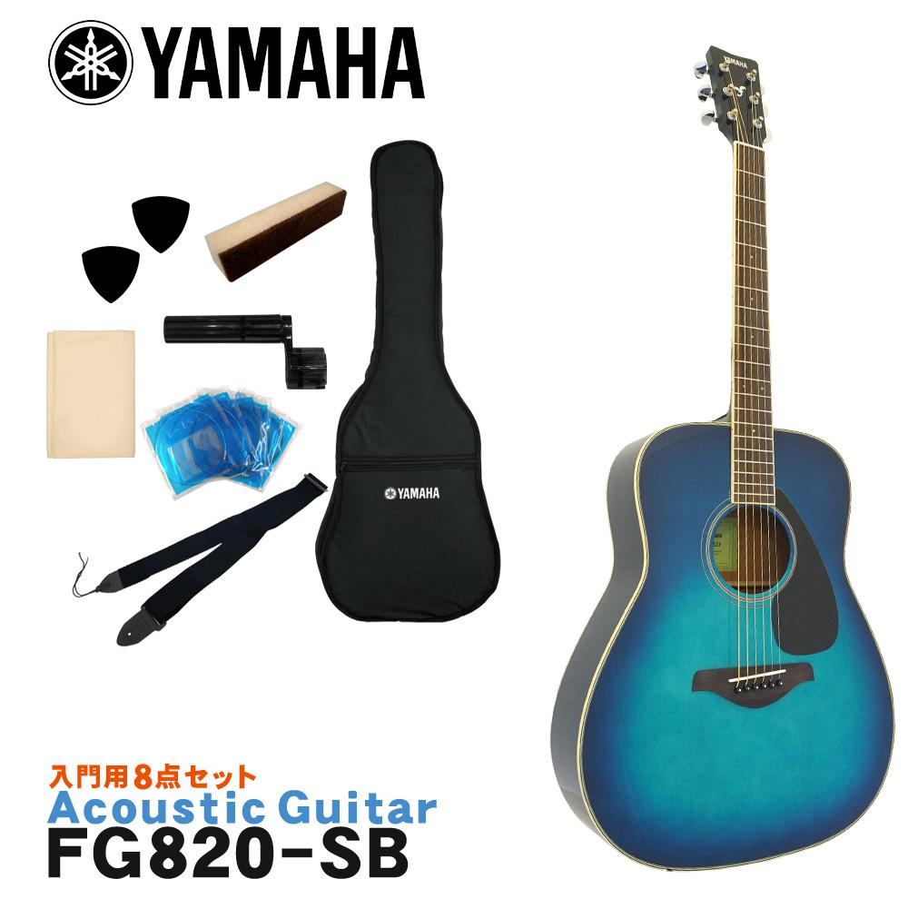 YAMAHA アコースティックギター シンプル8点セット FG820 SB ヤマハ 入門用【ラッキーシール対応】