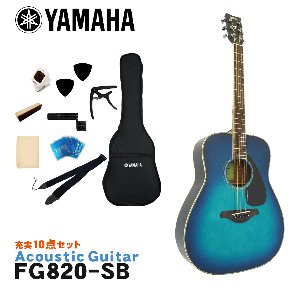 YAMAHA アコースティックギター 入門10点セット FG820 SB ヤマハ 入門用【ラッキーシール対応】