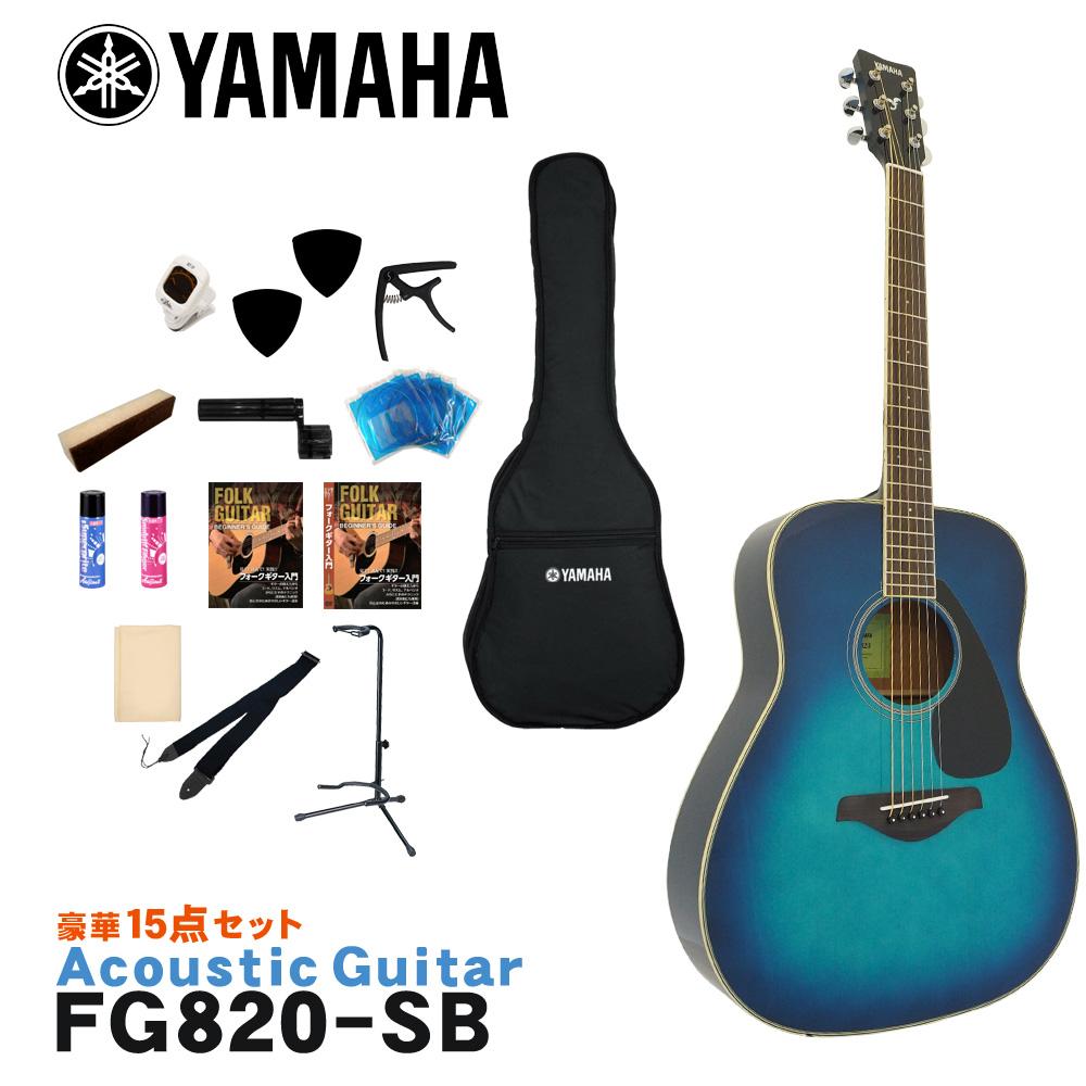 YAMAHA アコースティックギター 充実15点セット FG820 SB ヤマハ 入門用【ラッキーシール対応】