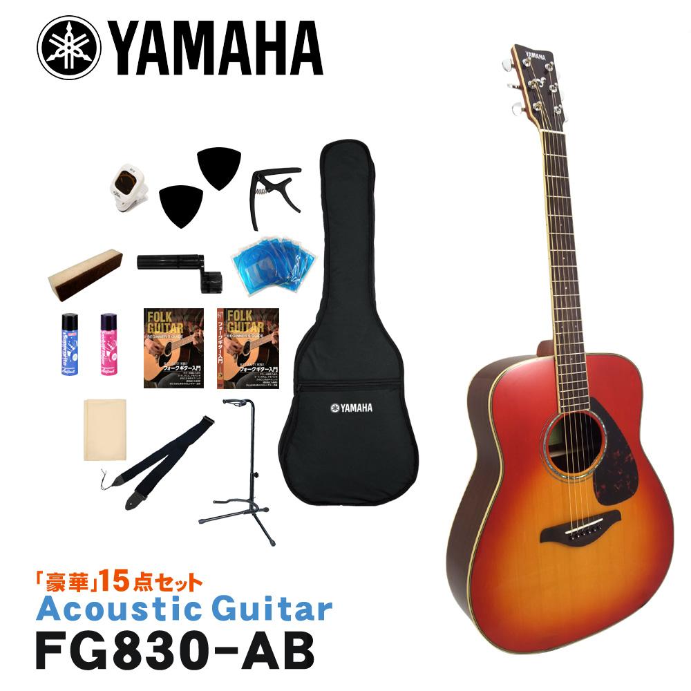 【送料無料】YAMAHA アコースティックギター 豪華15点セット FG830 AB ヤマハ 入門用【ラッキーシール対応】