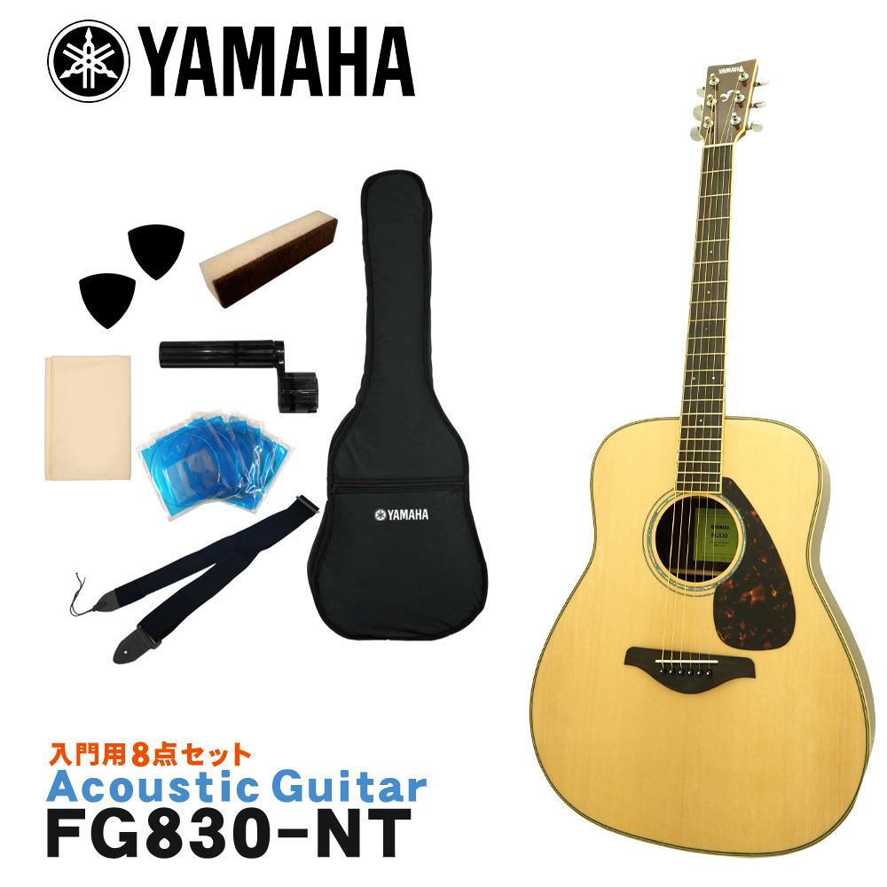 YAMAHA アコースティックギター シンプル8点セット FG830 NT ヤマハ 入門用【ラッキーシール対応】