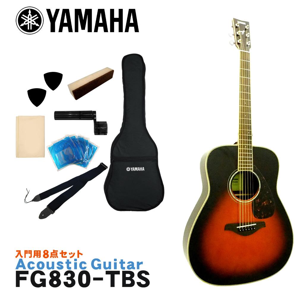 YAMAHA アコースティックギター シンプル8点セット FG830 TBS ヤマハ 入門用【ラッキーシール対応】