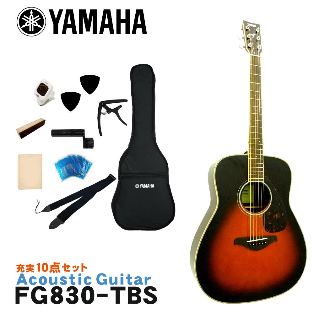 YAMAHA アコースティックギター 入門10点セット FG830 TBS ヤマハ 入門用【ラッキーシール対応】