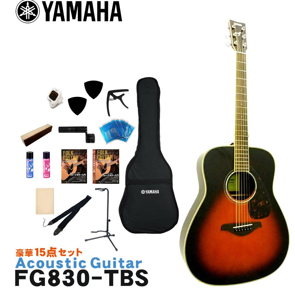 YAMAHA アコースティックギター 充実15点セット FG830 TBS ヤマハ 入門用【ラッキーシール対応】