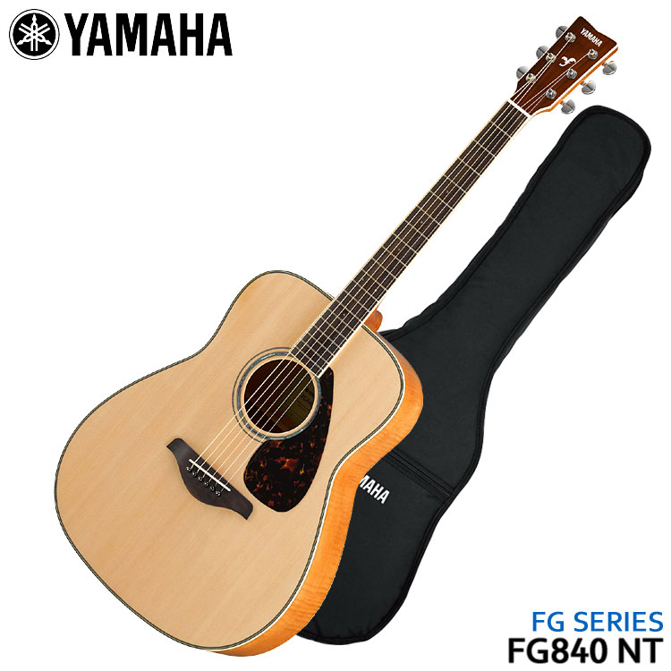 YAMAHA アコースティックギター FG840 NT ヤマハ フォークギター 入門 初心者【ラッキーシール対応】