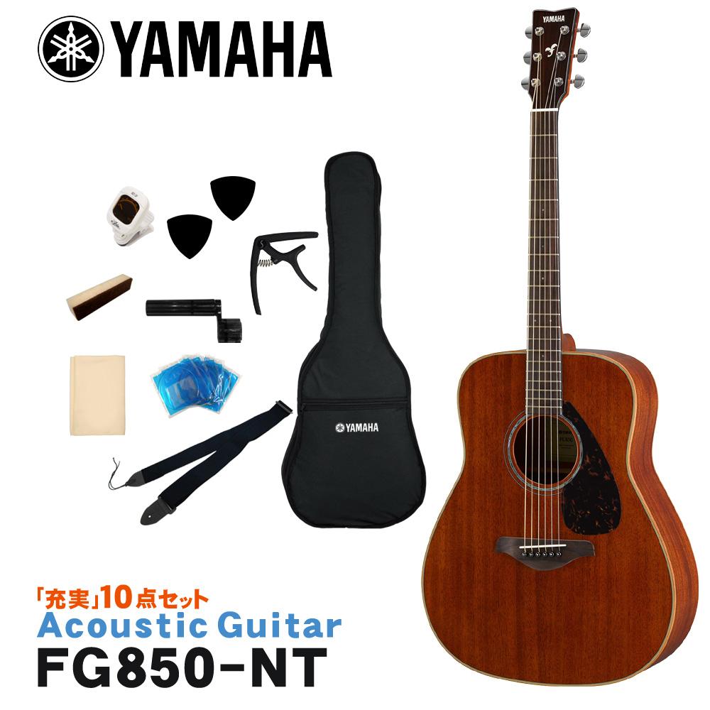 YAMAHA アコースティックギター 入門10点セット FG850 NT ヤマハ 入門用【ラッキーシール対応】