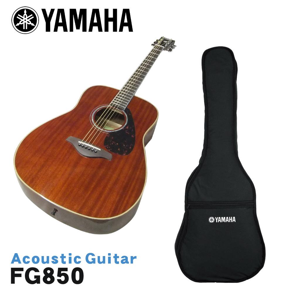 在庫あり■YAMAHA アコースティックギター FG850 NT ヤマハ フォークギター 入門 初心者【ラッキーシール対応】