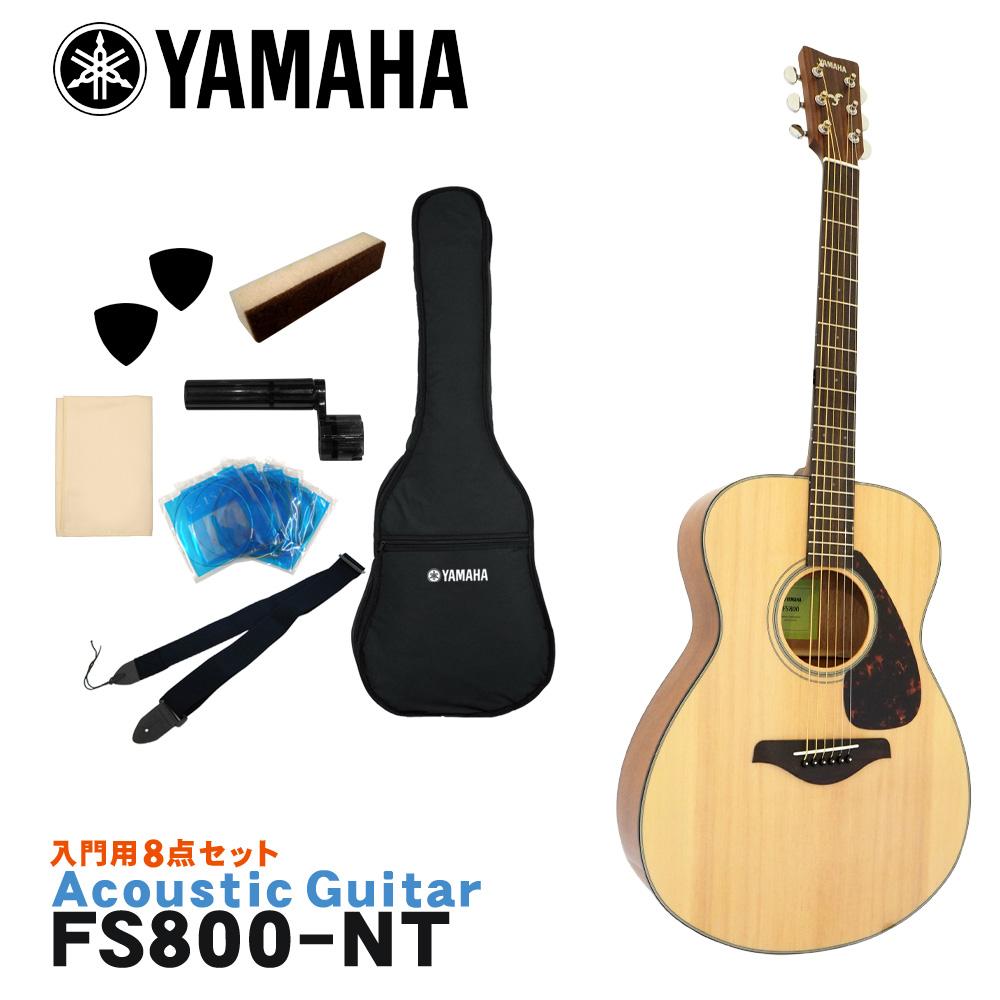 YAMAHA アコースティックギター シンプル8点セット FS800 NT ヤマハ 入門用【ラッキーシール対応】