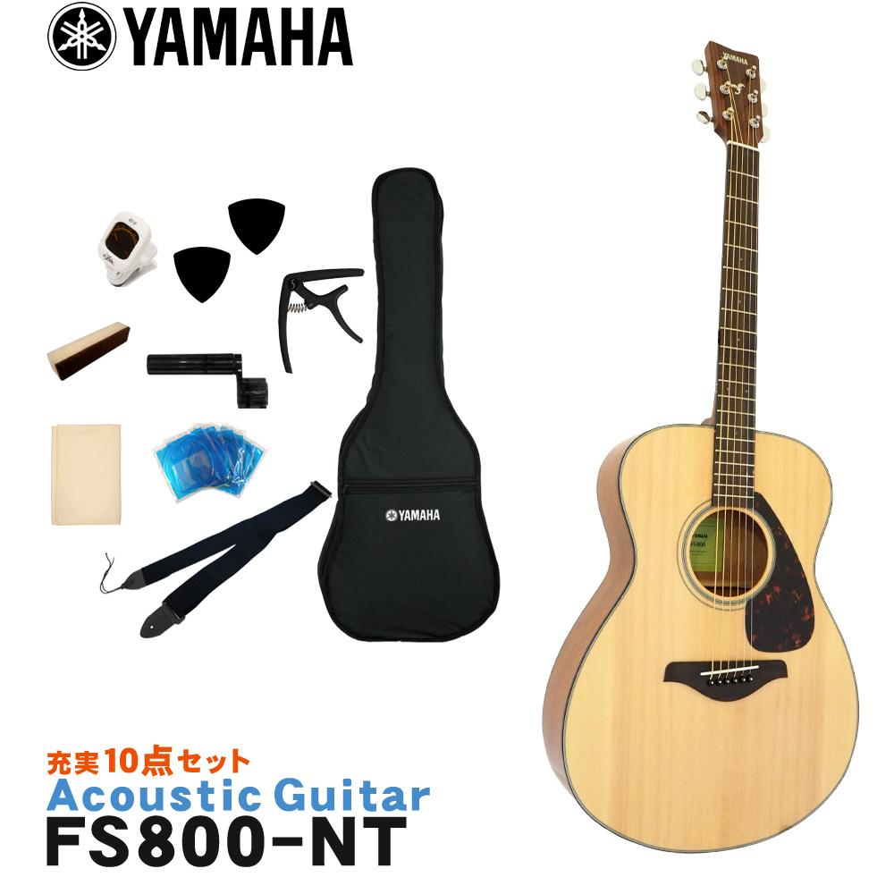 【送料無料】YAMAHA アコースティックギター 入門10点セット FS800 NT ヤマハ 入門用【ラッキーシール対応】