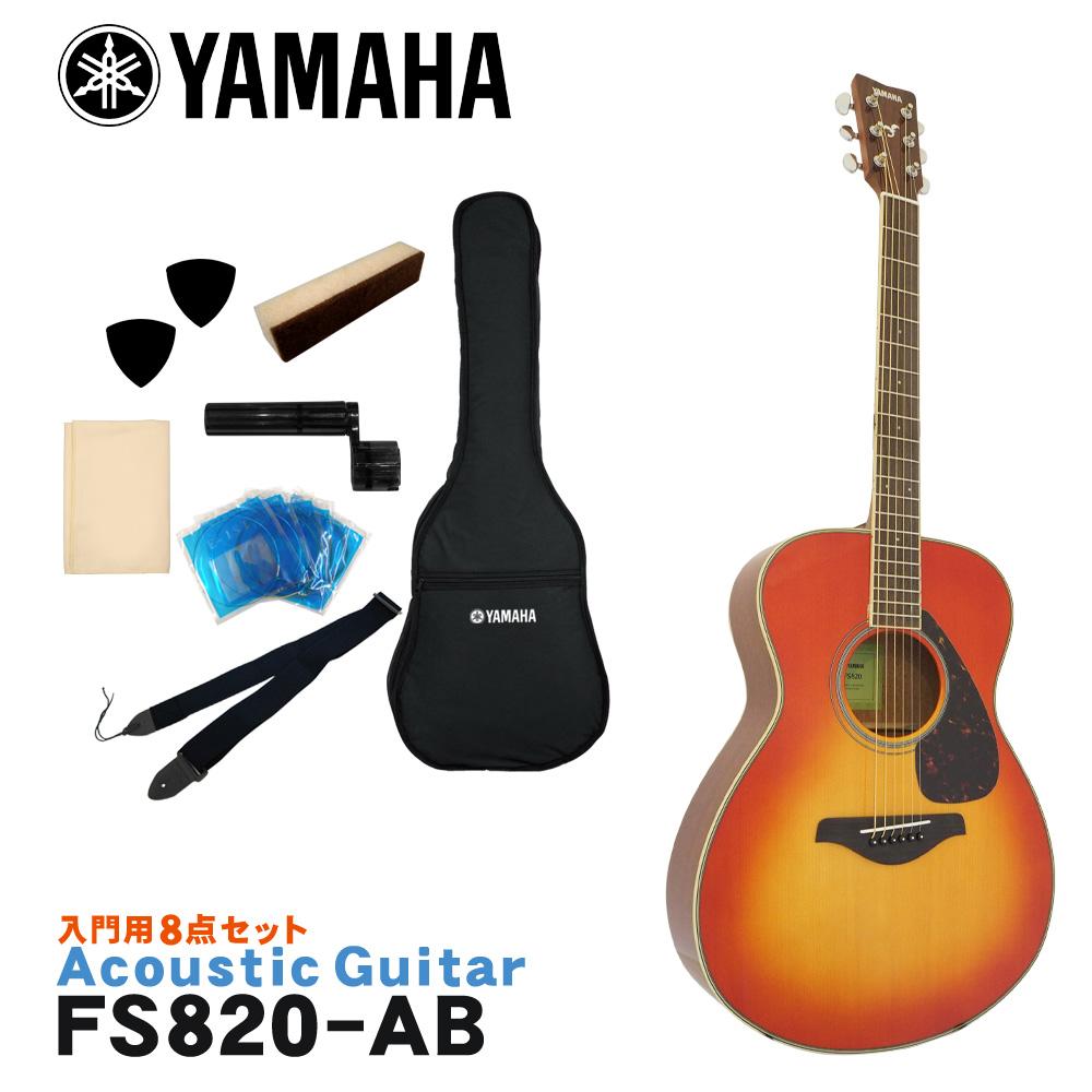 YAMAHA アコースティックギター シンプル8点セット FS820 AB ヤマハ 入門用【ラッキーシール対応】
