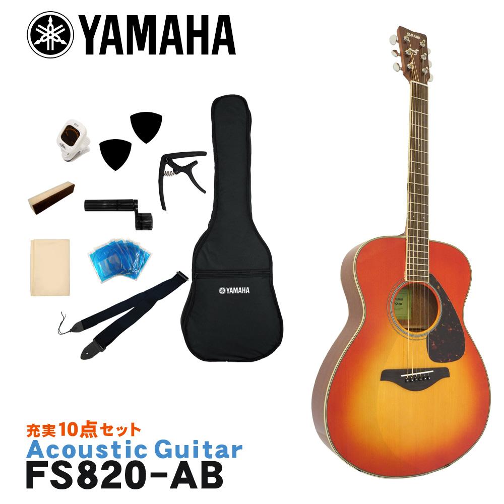 YAMAHA アコースティックギター 入門10点セット FS820 AB ヤマハ 入門用【ラッキーシール対応】
