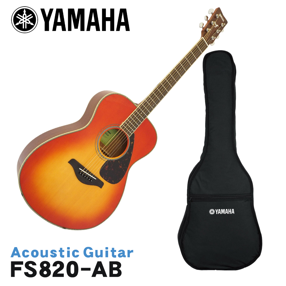 【送料無料】YAMAHA アコースティックギター FS820 AB ヤマハ フォークギター 入門 初心者